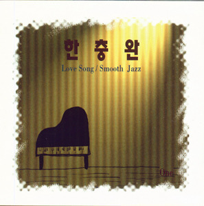 한충완 / 1집-Love Song / Smooth Jazz